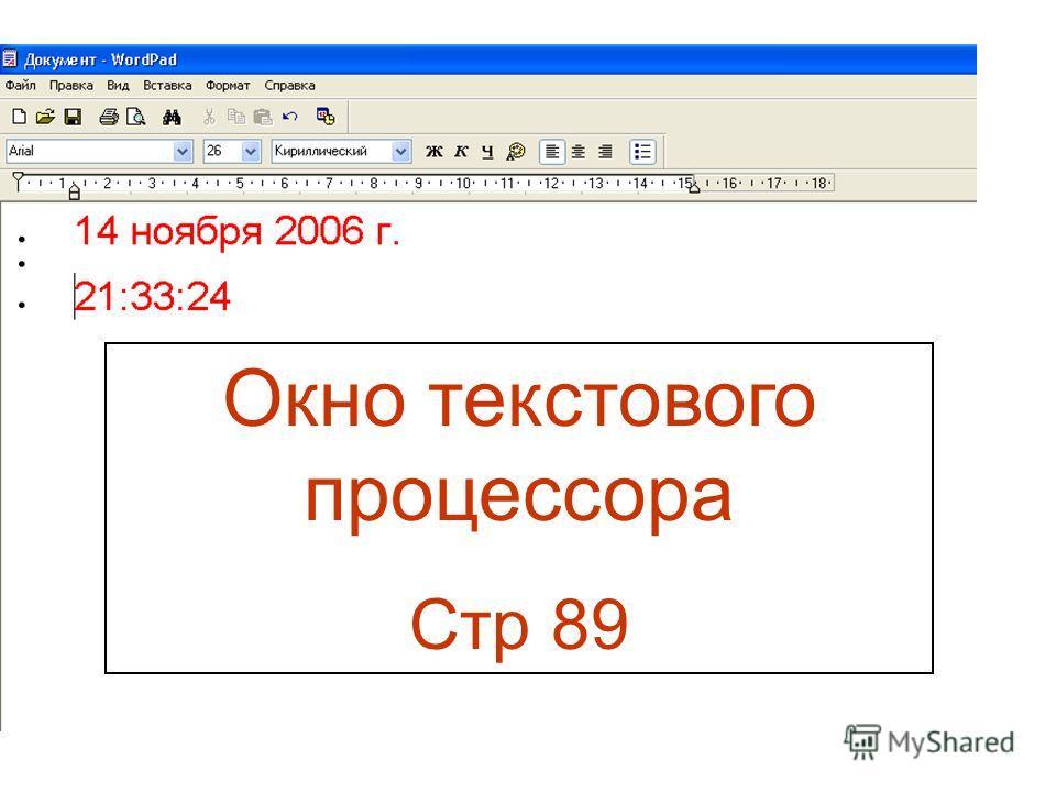 Окно текстового процессора Стр 89