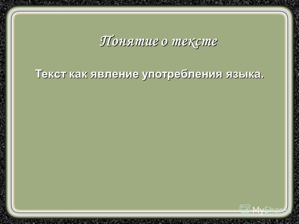 Понятие о тексте Текст как явление употребления языка.