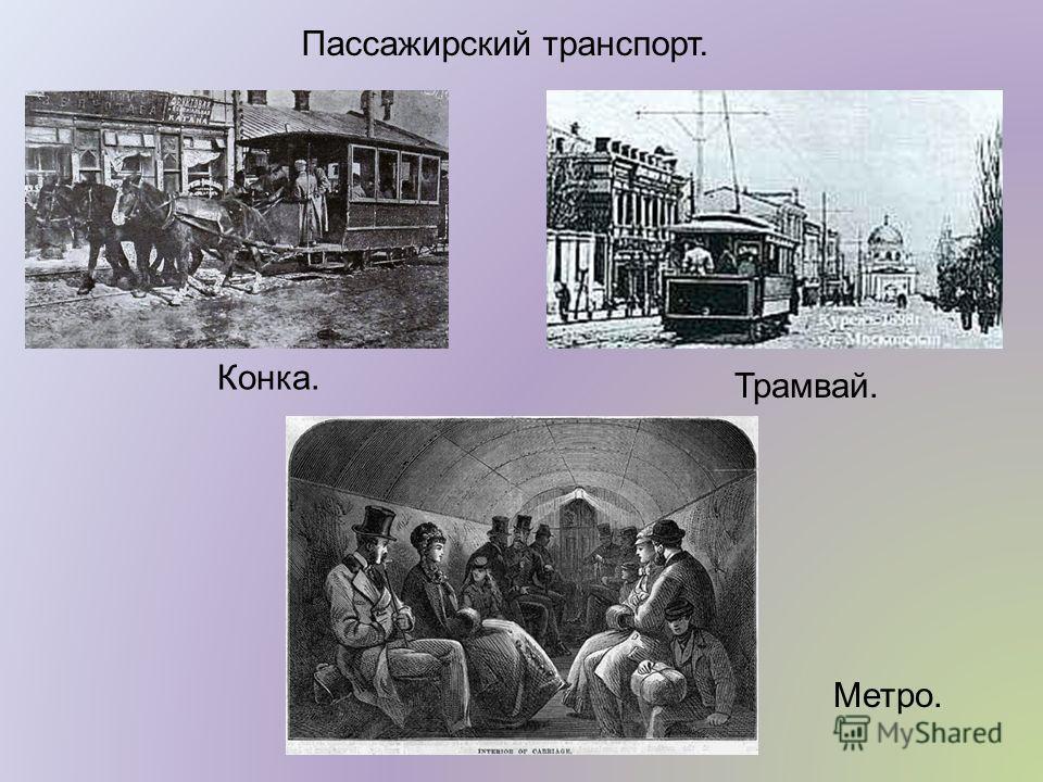 Пассажирский транспорт. Конка. Трамвай. Метро.