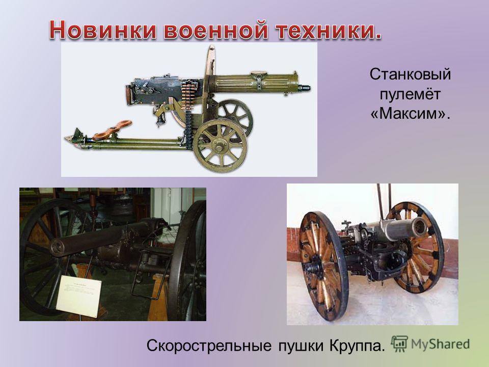 Станковый пулемёт «Максим». Скорострельные пушки Круппа.