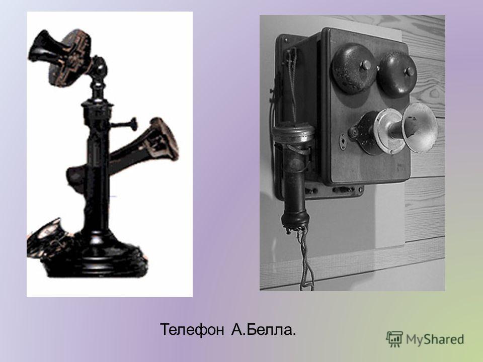Телефон А.Белла.