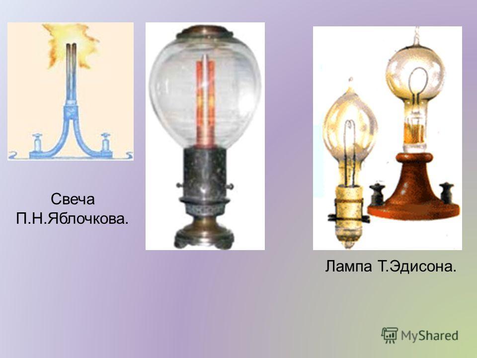 Свеча П.Н.Яблочкова. Лампа Т.Эдисона.