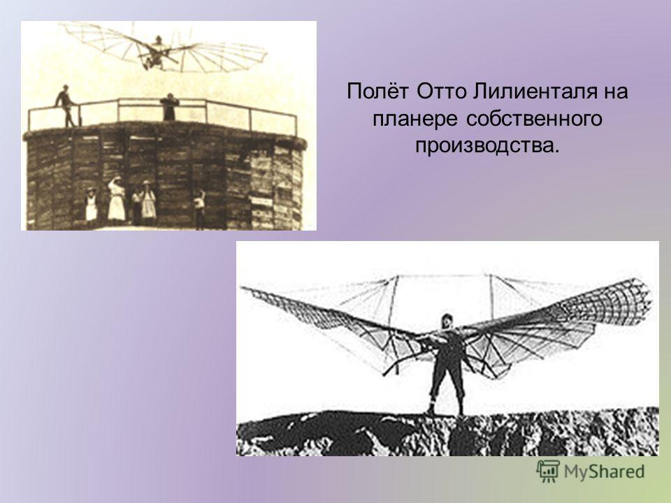 Полёт Отто Лилиенталя на планере собственного производства.