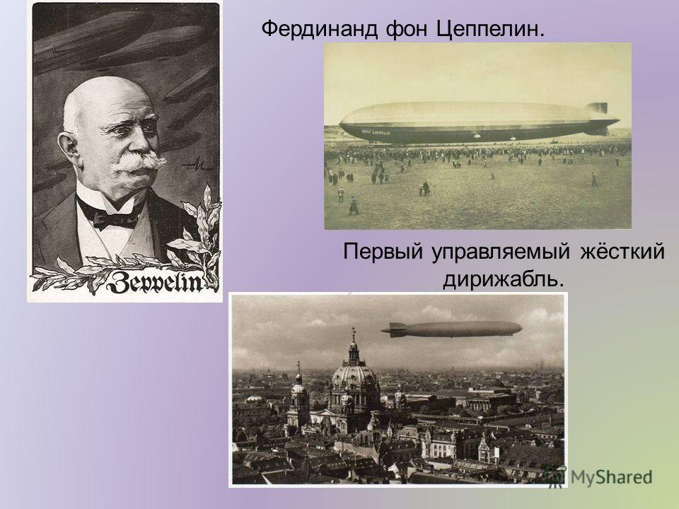 Фердинанд фон Цеппелин. Первый управляемый жёсткий дирижабль.