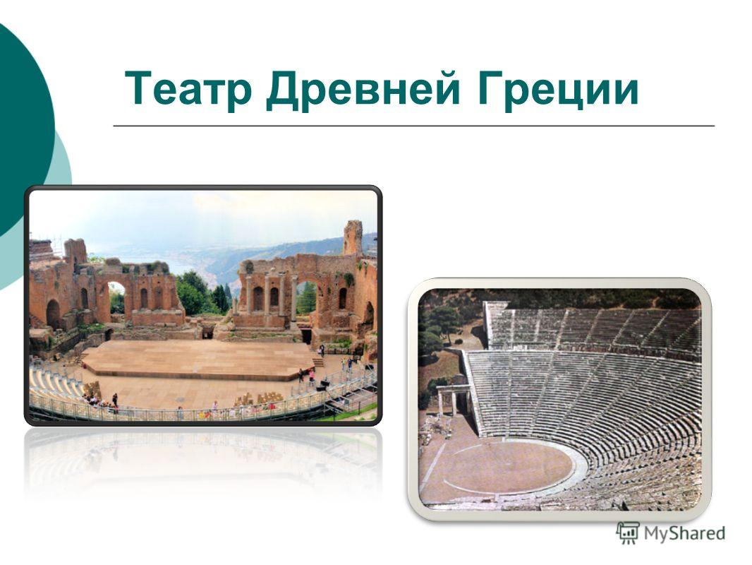искуство древней греции 5 класс презентация
