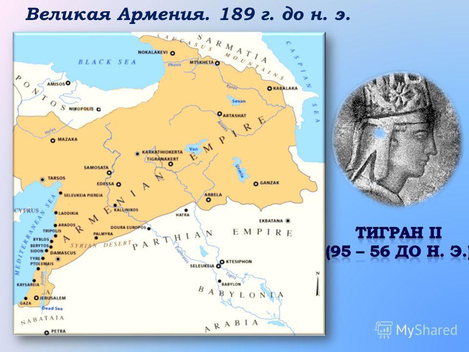 Великая Армения. 189 г. до н. э.