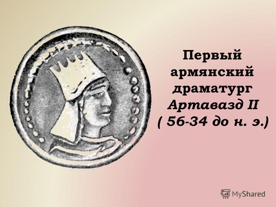 Первый армянский драматург Артавазд II ( 56-34 до н. э.)