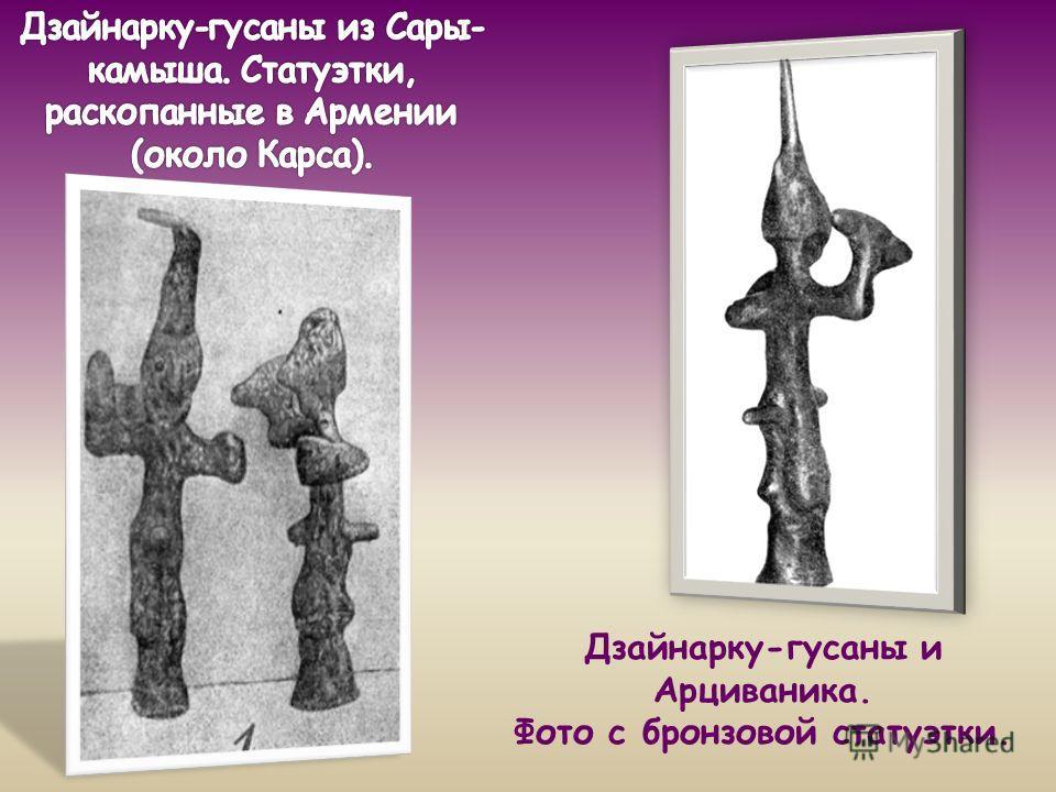 Дзайнарку-гусаны и Арциваника. Фото с бронзовой статуэтки.