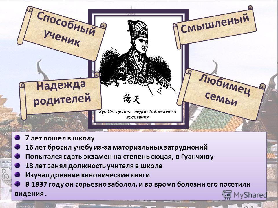 7 лет пошел в школу 16 лет бросил учебу из-за материальных затруднений Попытался сдать экзамен на степень сюцая, в Гуанчжоу 18 лет занял должность учителя в школе Изучал древние канонические книги В 1837 году он серьезно заболел, и во время болезни е