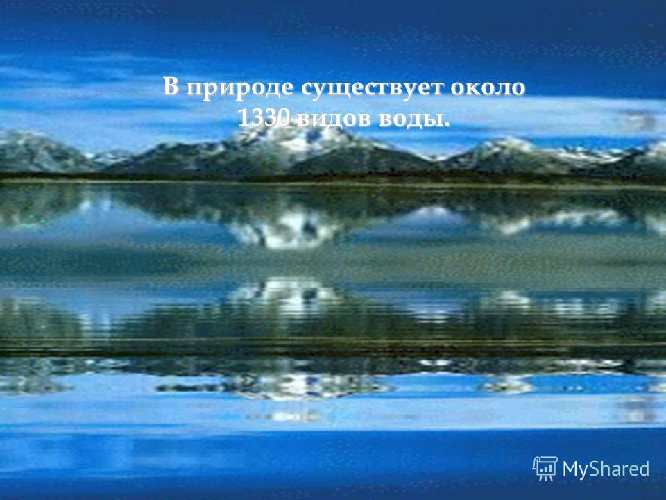 В природе существует около 1330 видов воды.