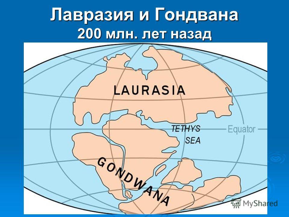 Лавразия и Гондвана 200 млн. лет назад