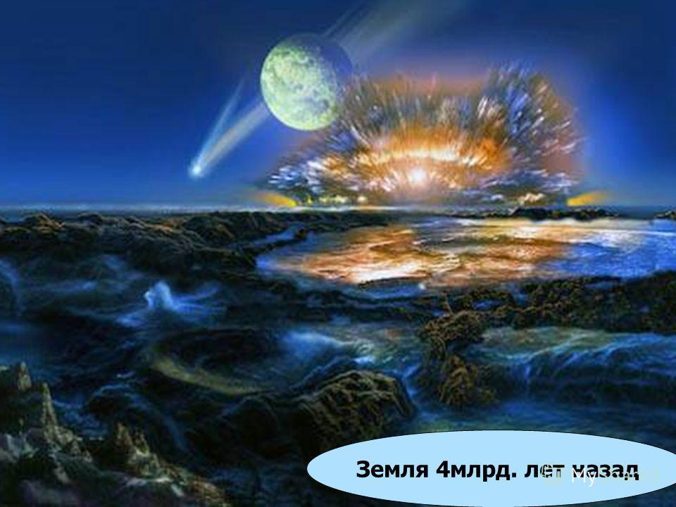 Земля 4млрд. лет назад