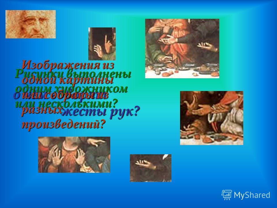 о чём говорят жесты рук? жесты рук? Рисунки выполнены одним художником или несколькими? Изображения из одной картины или собраны из разных произведений?