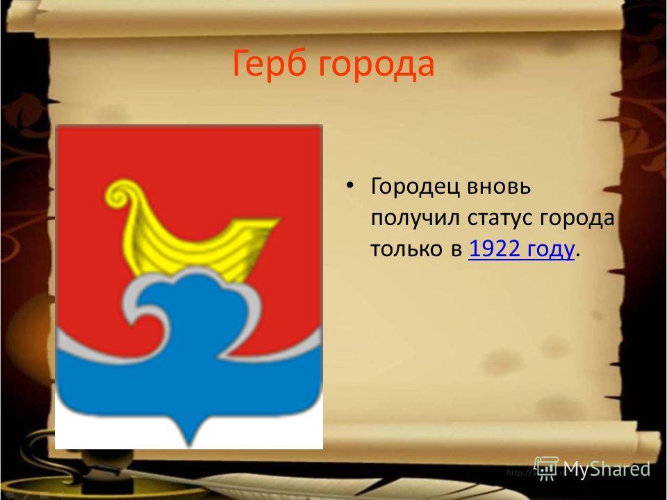Герб города Городец вновь получил статус города только в 1922 году.1922 году
