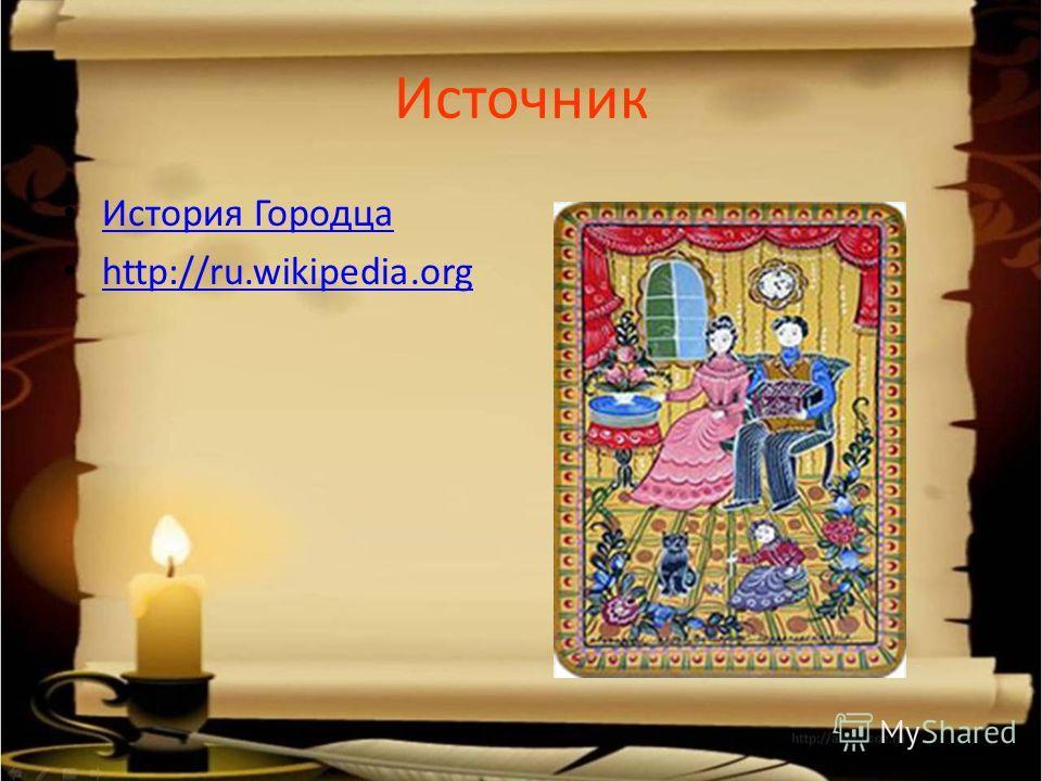 Источник История Городца http://ru.wikipedia.org