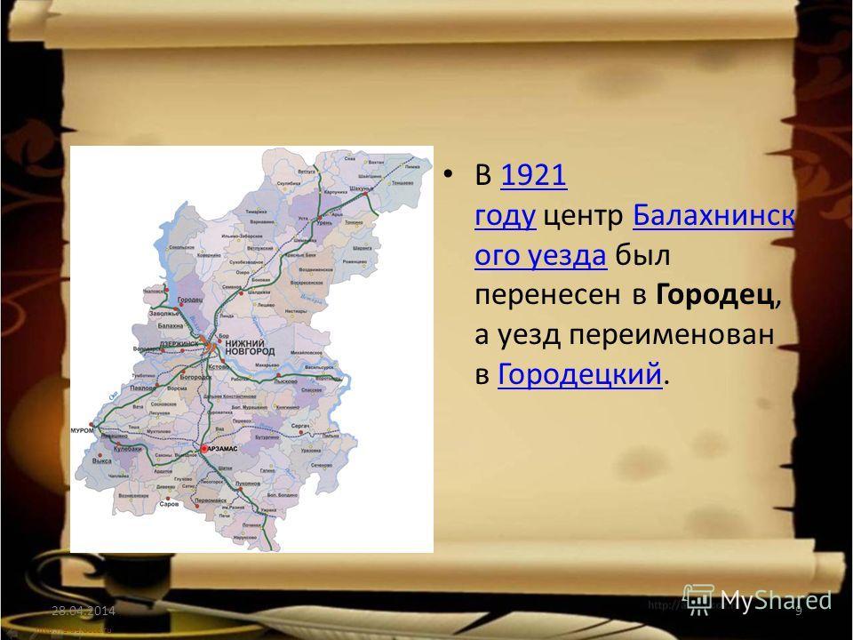В 1921 году центр Балахнинск ого уезда был перенесен в Городец, а уезд переименован в Городецкий.1921 годуБалахнинск ого уездаГородецкий 28.04.20149 http://aida.ucoz.ru