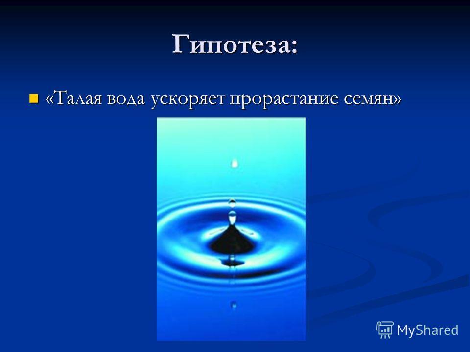 Гипотеза: «Талая вода ускоряет прорастание семян» «Талая вода ускоряет прорастание семян»