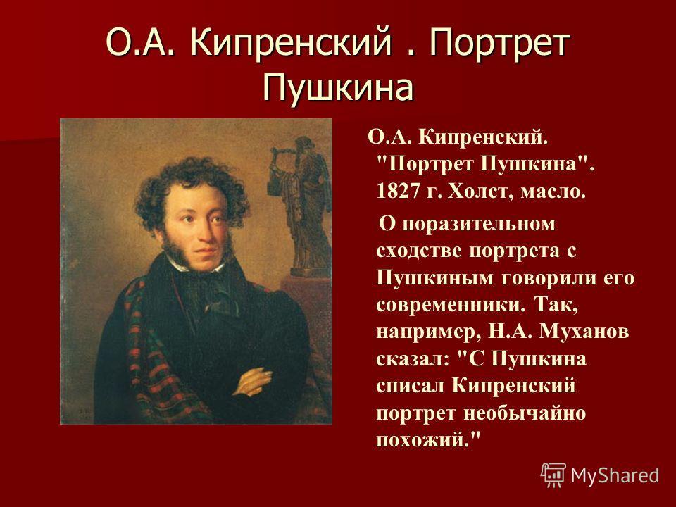 О.А. Кипренский. Портрет Пушкина О.А. Кипренский.