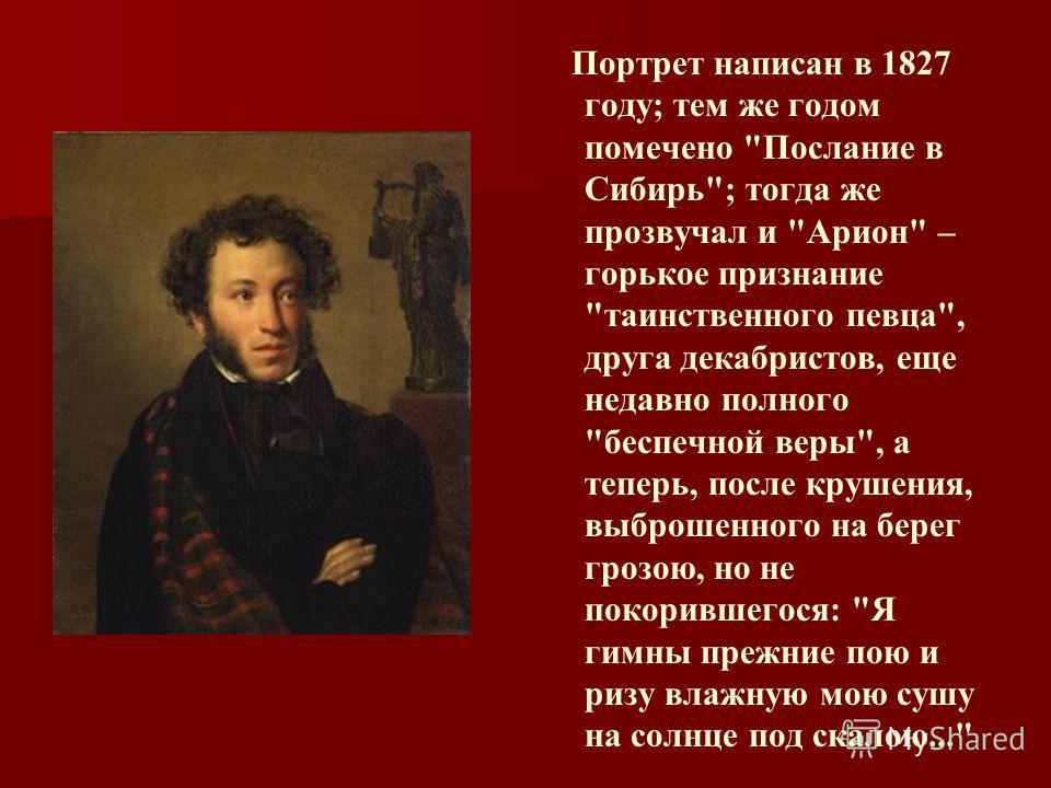 Портрет написан в 1827 году; тем же годом помечено