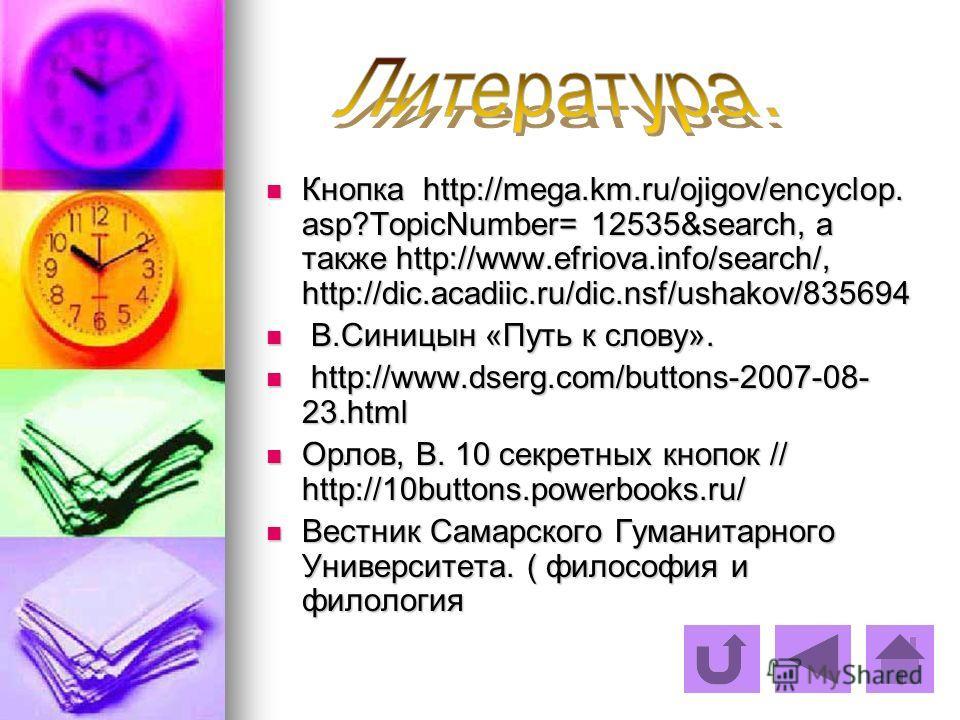Кнопка http://mega.km.ru/ojigov/encyclop. asp?TopicNumber= 12535&search, а также http://www.efriova.info/search/, http://dic.acadiic.ru/dic.nsf/ushakov/835694 Кнопка http://mega.km.ru/ojigov/encyclop. asp?TopicNumber= 12535&search, а также http://www