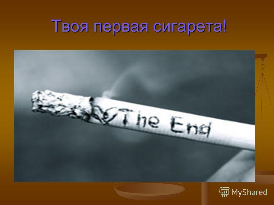 Твоя первая сигарета! Твоя первая сигарета!