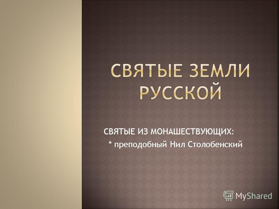 СВЯТЫЕ ИЗ МОНАШЕСТВУЮЩИХ: * преподобный Нил Столобенский