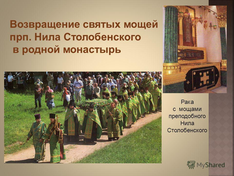 Возвращение святых мощей прп. Нила Столобенского в родной монастырь Рака с мощами преподобного Нила Столобенского