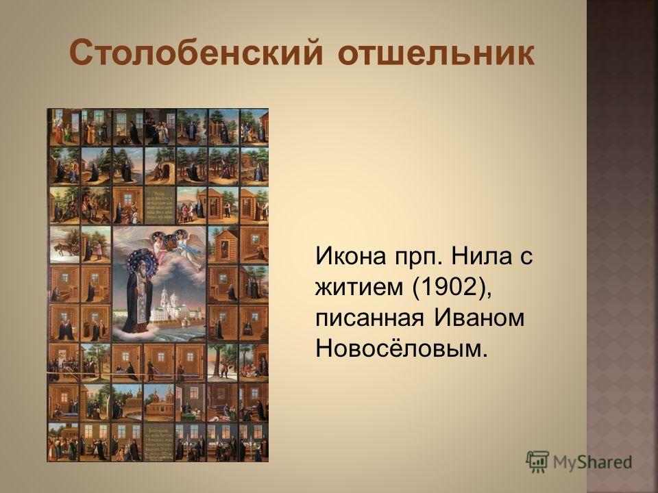 Столобенский отшельник Икона прп. Нила с житием (1902), писанная Иваном Новосёловым.