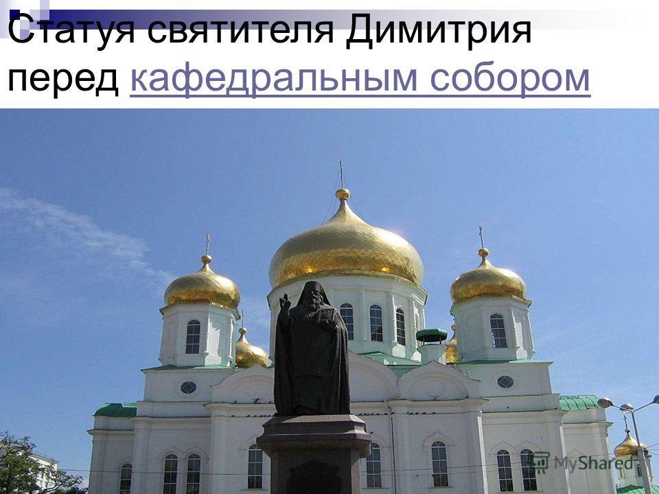 Статуя святителя Димитрия перед кафедральным соборомкафедральным собором