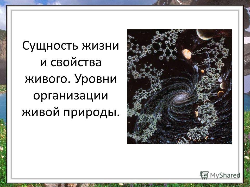 Сущность жизни и свойства живого. Уровни организации живой природы.