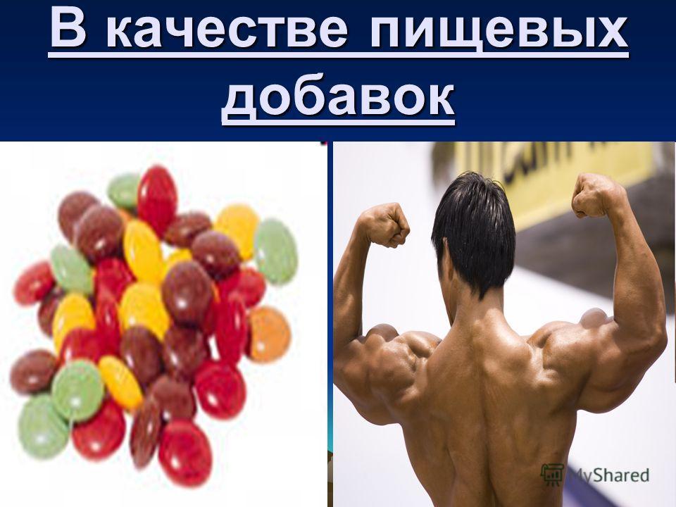 В качестве пищевых добавок
