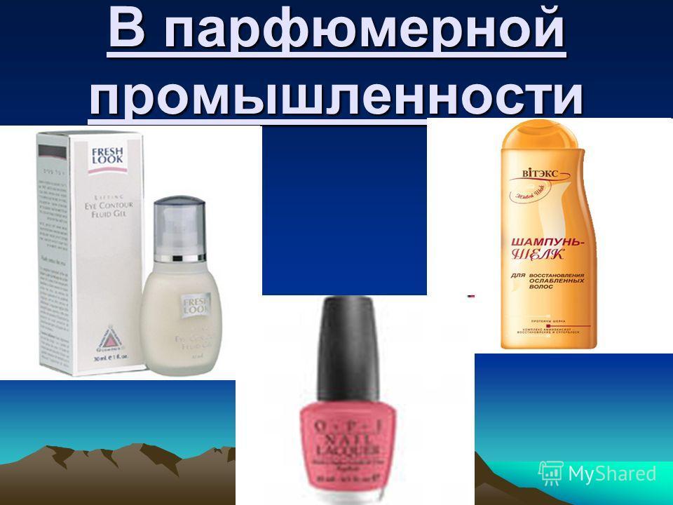 В парфюмерной промышленности