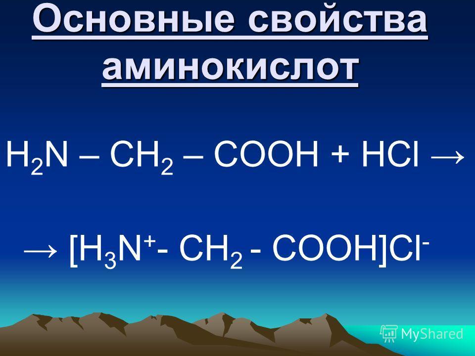 Основные свойства аминокислот H 2 N – CH 2 – COOH + HCl [H 3 N + - CH 2 - COOH]Cl -