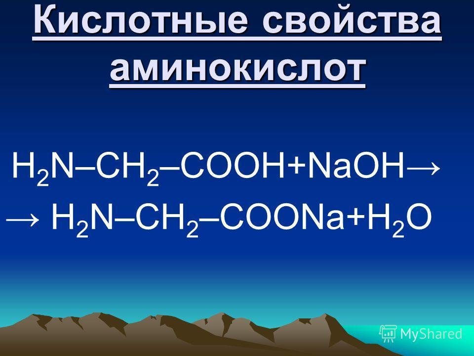 Кислотные свойства аминокислот H 2 N–CH 2 –COOH+NaOH H 2 N–CH 2 –COONa+H 2 O