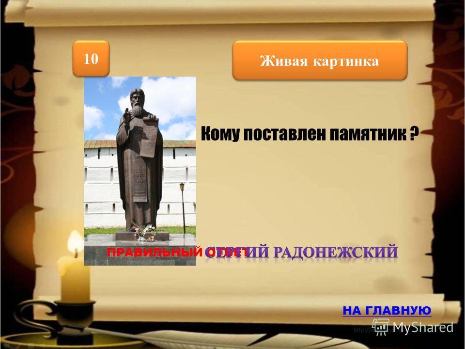 Живая картинка 10 НА ГЛАВНУЮ ПРАВИЛЬНЫЙ ОТВЕТ Кому поставлен памятник ?