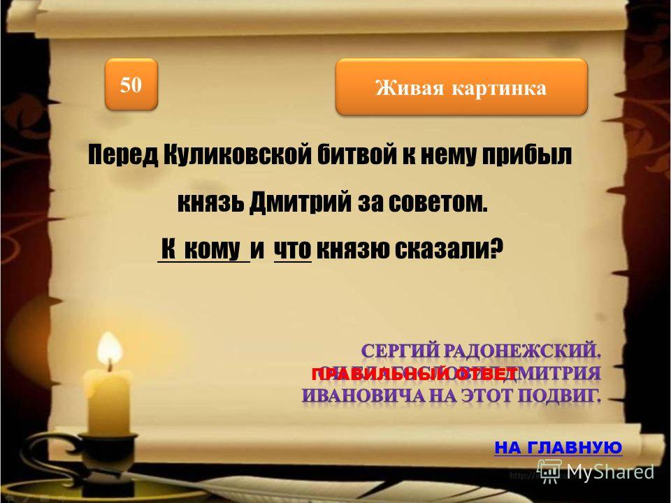 Живая картинка 50 Перед Куликовской битвой к нему прибыл князь Дмитрий за советом. К кому и что князю сказали? НА ГЛАВНУЮ ПРАВИЛЬНЫЙ ОТВЕТ