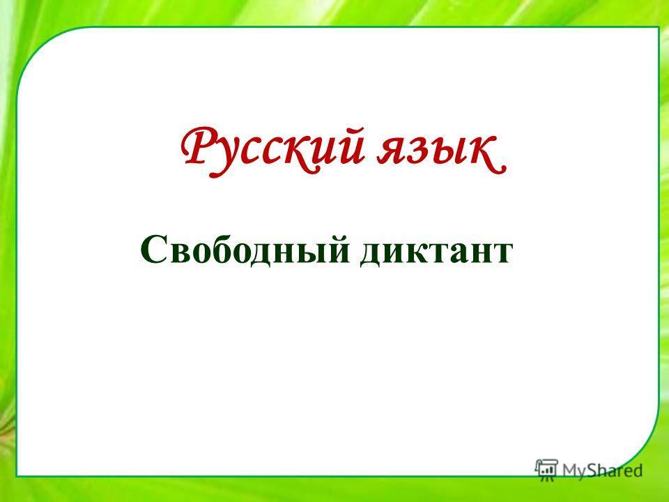 Русский язык Свободный диктант