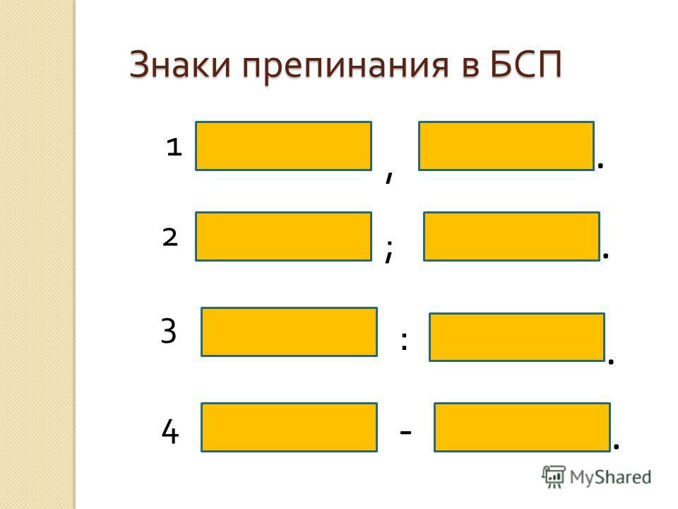 Знаки препинания в БСП, ; : -.... 1 2 3 4