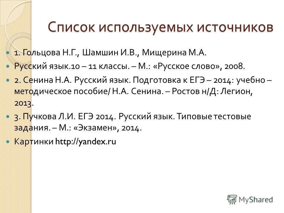 скачать решебник по русскому 11 класс гольцова