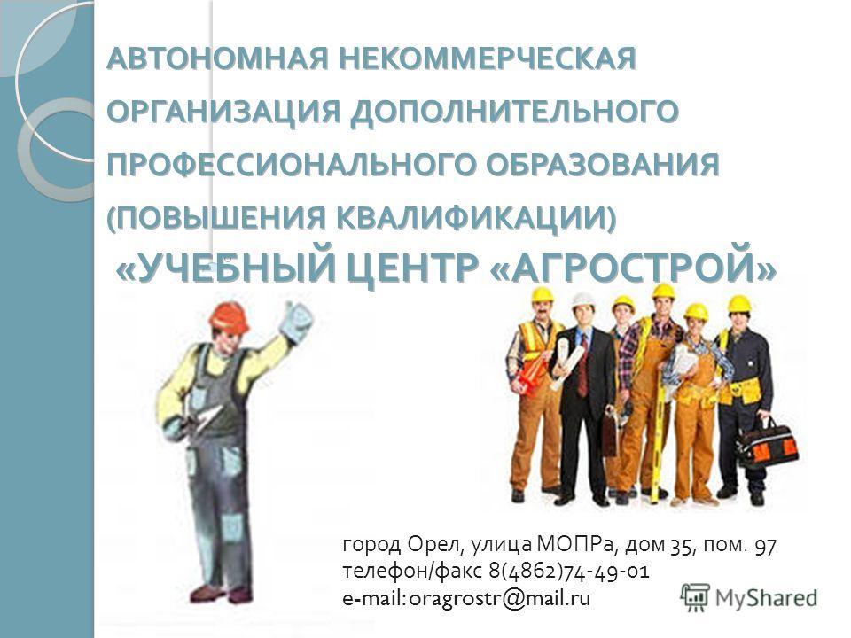 город Орел, улица МОПРа, дом 35, пом. 97 телефон / факс 8(4862)74-49-01 e-mail: oragrostr@mail.ru