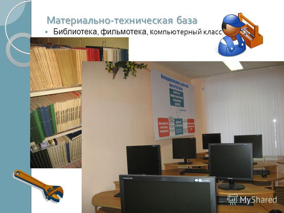 Библиотека, фильмотека, к омпьютерный класс