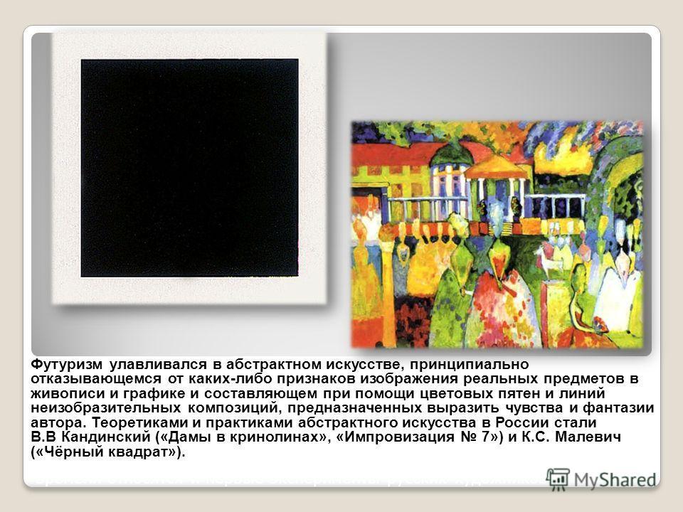 Футуризм улавливался в абстрактном искусстве, принципиально отказывающемся от каких-либо признаков изображения реальных предметов в живописи и графике и составляющем при помощи цветовых пятен и линий неизобразительных композиций, предназначенных выра