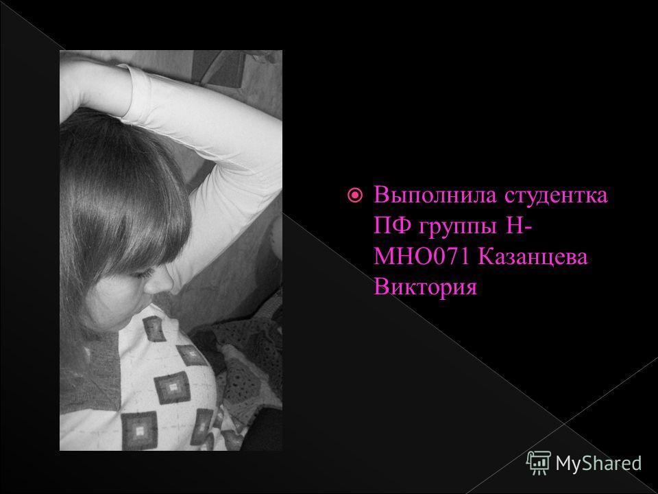 Выполнила студентка ПФ группы Н- МНО071 Казанцева Виктория