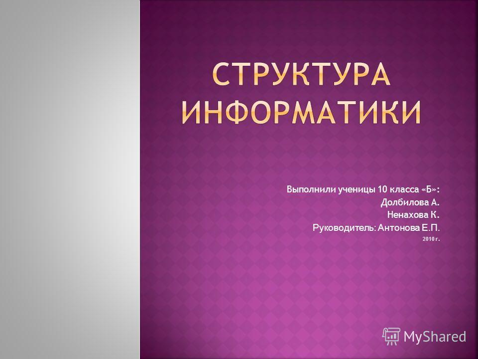 Выполнили ученицы 10 класса «Б»: Долбилова А. Ненахова К. Руководитель: Антонова Е.П. 2010 г.
