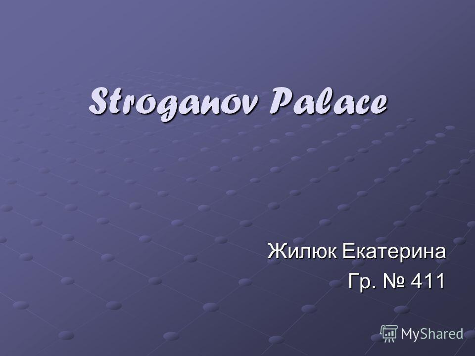 Stroganov Palace Жилюк Екатерина Гр. 411