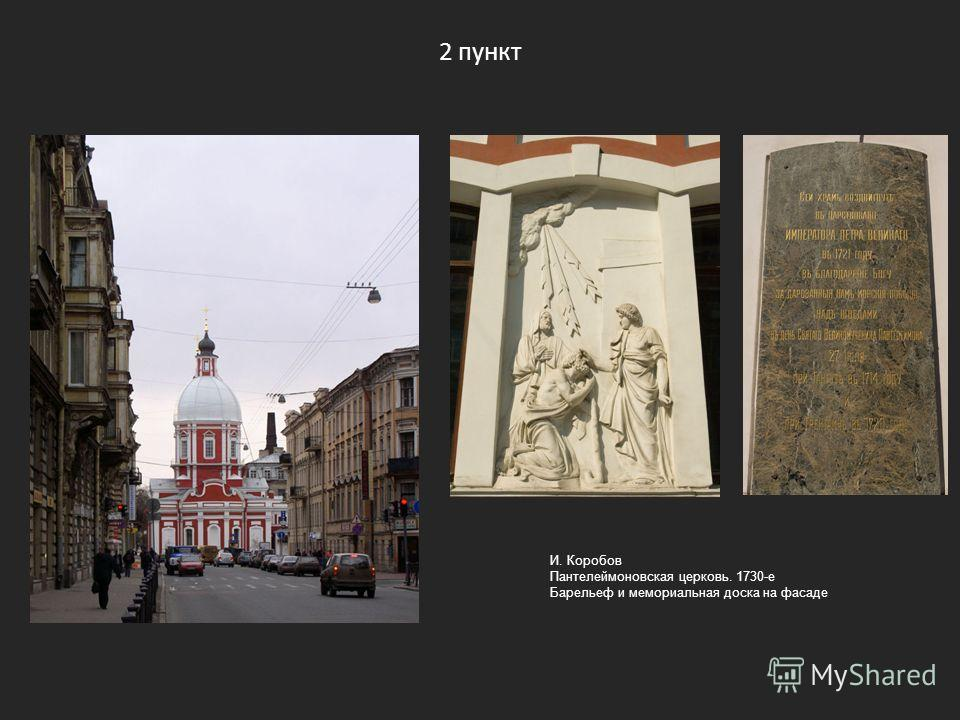 2 пункт И. Коробов Пантелеймоновская церковь. 1730-е Барельеф и мемориальная доска на фасаде