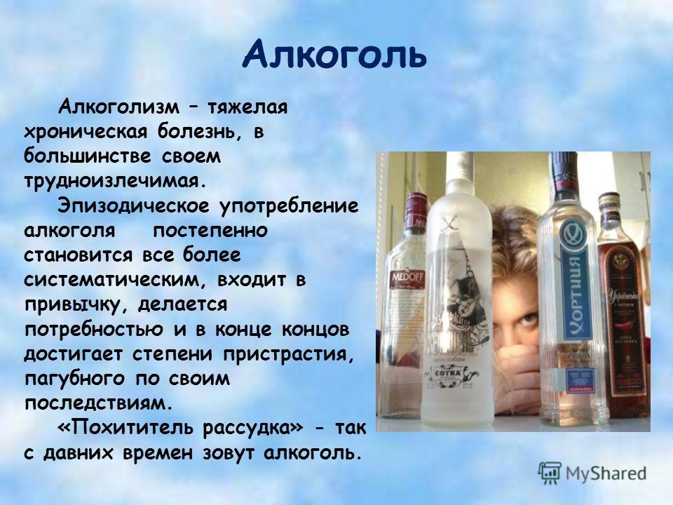 Алкоголизм – тяжелая хроническая болезнь, в большинстве своем трудноизлечимая. Эпизодическое употребление алкоголя постепенно становится все более систематическим, входит в привычку, делается потребностью и в конце концов достигает степени пристрасти