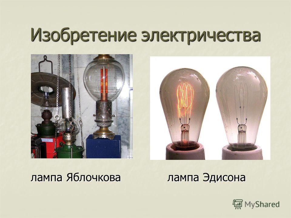 Изобретение электричества лампа Яблочкова лампа Эдисона лампа Яблочкова лампа Эдисона