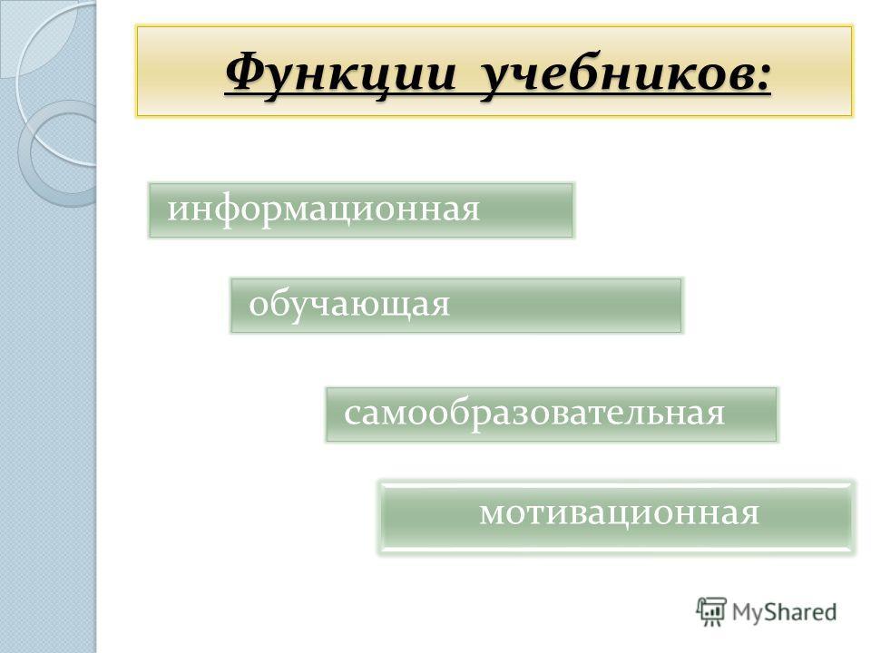 Функции учебников: мотивационная информационная обучающая самообразовательная