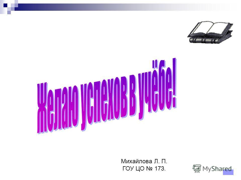 Михайлова Л. П. ГОУ ЦО 173.